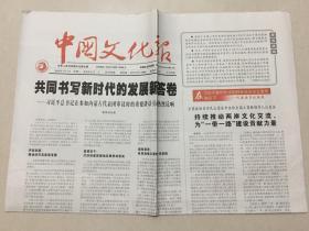 中国文化报 2018年 3月7日 星期三 第7998期 今日8版 邮发代号:1-115