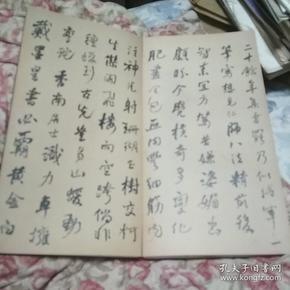 大唐三藏圣教序(正宗第一版)