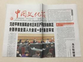中国文化报 2018年 3月8日 星期四 第7999期 今日8版 邮发代号:1-115