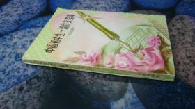 中国初中生一流作文荟萃(日记类)