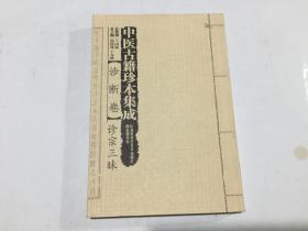 诊断卷-诊宗三昧-中医古籍珍本集成