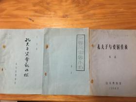 著名钱币学家、中国钱币学会常务理事朱活著作3种