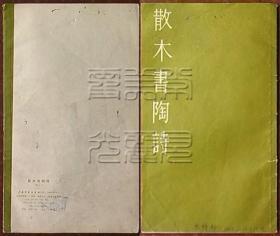 散木书陶诗○