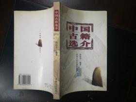 中国古籍选介