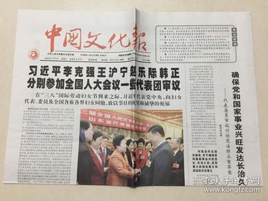 中国文化报 2018年 3月9日 星期五 第8000期 今日8版 邮发代号:1-115