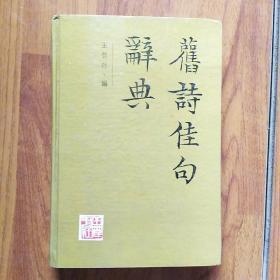 旧诗佳句辞典 (原名《中国旧诗佳句韵编》)