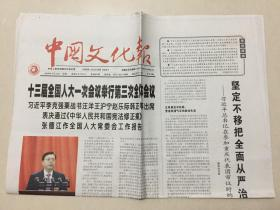中国文化报 2018年 3月12日 星期一 第8003期 今日8版 邮发代号:1-115