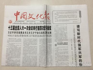 中国文化报 2018年 3月14日 星期三 第8005期 今日8版 邮发代号:1-115