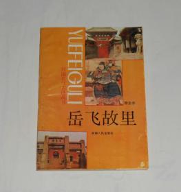 岳飞故里  1988年1版1印