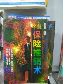 特价!中国保险推销术9787800123405