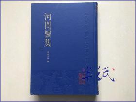 河间医集 中医古籍整理丛刊 1998年再版精装