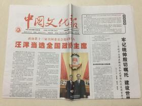 中国文化报 2018年 3月15日 星期四 第8006期 今日12版 邮发代号:1-115