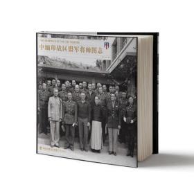 中缅印战区盟军将帅图志(精) 正版 晏欢,胡博  9787545911497