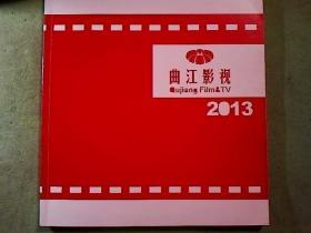 曲江影视(2013)