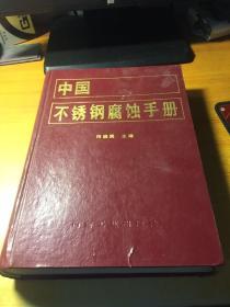 中国不锈钢腐蚀手册