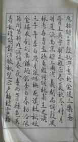 江苏省书法家协会会员殷炳宁毛笔《手稿》一批136页