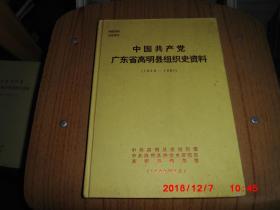 中国共产党广东省高明县组织史资料 (1925~1987)