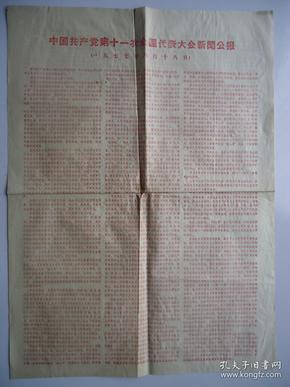 中国共产党第11次全国代表大会新闻公报