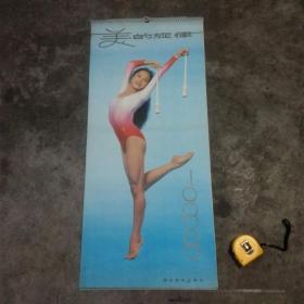 1988年挂历:美的旋律(艺术体操)(美女)(13张全)(孙文志摄影)(湖北美术出版社)(3开)