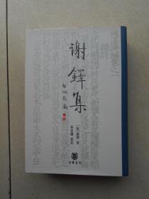 谢铎集(2002年1版1印1500册)