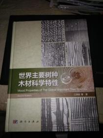 世界主要树种木材科学特性(第二版)大16开硬精装2016年2版一印(江泽慧签赠本)
