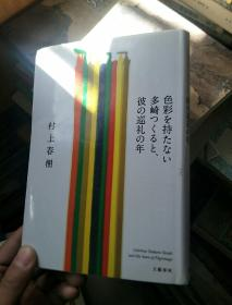 色彩を持たない多崎つくると、彼の巡礼の年(日文原版)村上春树,精装本