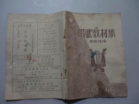 民国37年初版:唱歌教材集