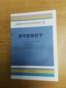 韩国文化研究(朝鲜文)