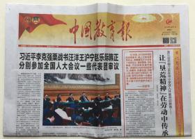 中国教育报 2019年 3月8日 星期五 第10658期 今日8版 邮发代号:81-10