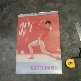 1986年挂历:艺术体操(美女)(13张全)(摄影)(中国体育杂志社)(大众电影杂志社中国电影出版社)(4开)(仅见)