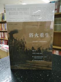 浴火重生:《纽约时报》中国抗战观察记1937—1945