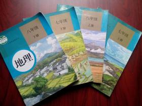 初中地理全套4本,初中地理七年级,初中地理八年级,初中地理2012-2013年第1版