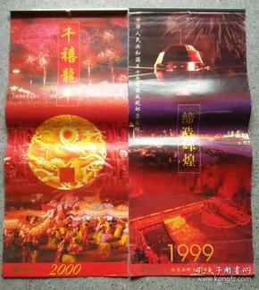 集邮情怀~1999~2000跨年度挂历,记录邮票历程。(2本合价)长条幅