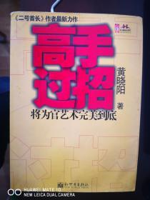 高手过招【南车库】125