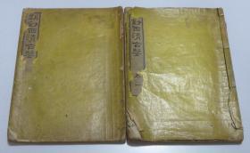 1892年 新钞西清古鉴  卷一 卷二 两册全