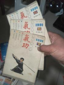 气功 1991.5-7