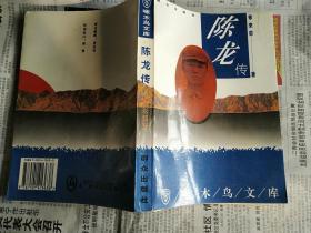 陈龙传:中国隐秘战线的卓越指挥员(啄木鸟文库)