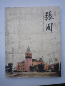 张园:清末民初上海的社会沙龙