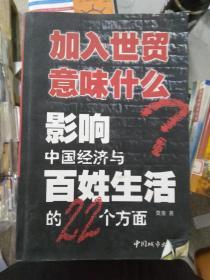 特价!加入世贸意味什么:影响中国经济与百姓生活的22个方面9787507411447