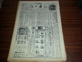 1938年12月16日《新华日报》广州东北发生激战,迂回绕袭东路敌被我歼灭我自卫团击退犯唐家湾敌;