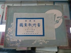 新学制 图画教科书 第二册(刘海粟编绘,其中有刘海粟早期绘画多幅)
