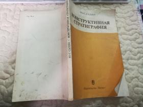 俄文版:结构地层学《242》