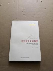 马克思主义的起源:西方传统:经典与解释