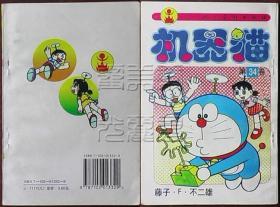 机器猫 第34卷○
