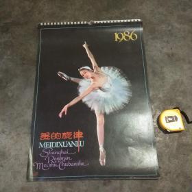 1986年挂历:美的旋律(芭蕾舞)(美女)(13张全)(摄影)(上海人民美术出版社1985年初版初印)(4开)