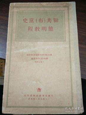 联共党史简明教程