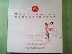 第五届中国昆曲艺术节第五届中国苏州评弹艺术节