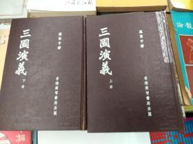三国演义 上下册全  70年代精装版,包快递