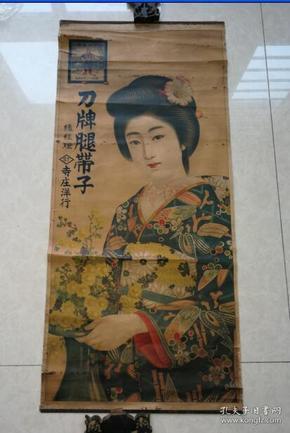 寺庄银行民国刀牌腿带子商标广告画宣传画美女图包老怀旧稀少品种