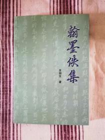 翰墨佚集(签赠本)